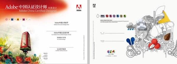 平面设计师设计的Adobe产品与意认证经典作品6图片