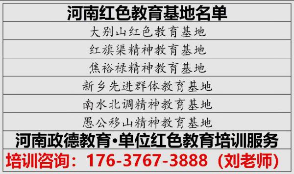 江西红色旅游和河南红色旅游的异同点有哪些?