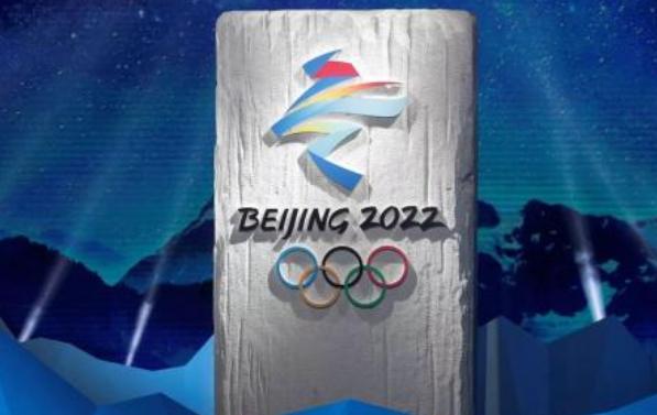 冬奥会2021年几月几号开?