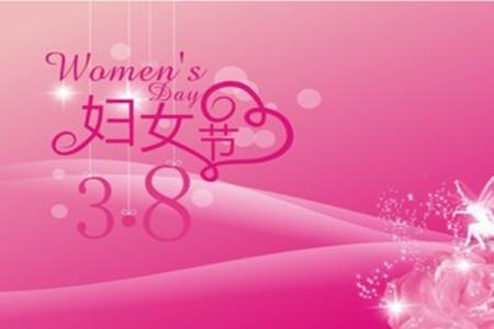 三八节图片;三八妇女节的来历简介
