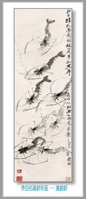 齐白石画虾的故事是什么?