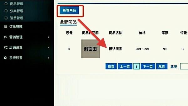 深圳专业B2C商城分销裂变系统小程序