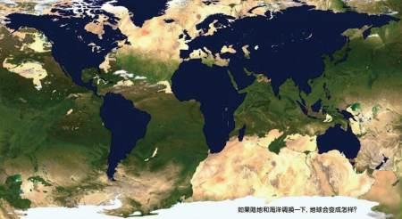 如果陆地面积变大了,人类的生活会变得更好吗?