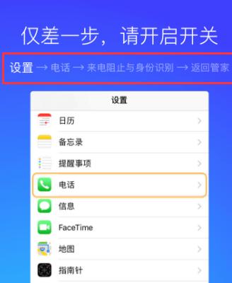 苹果手机装什么软件可以拦截骚扰电话/