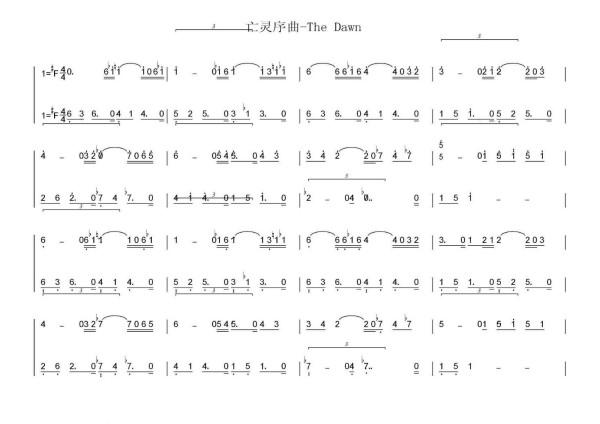 苍序曲谱子_春节序曲谱子图片