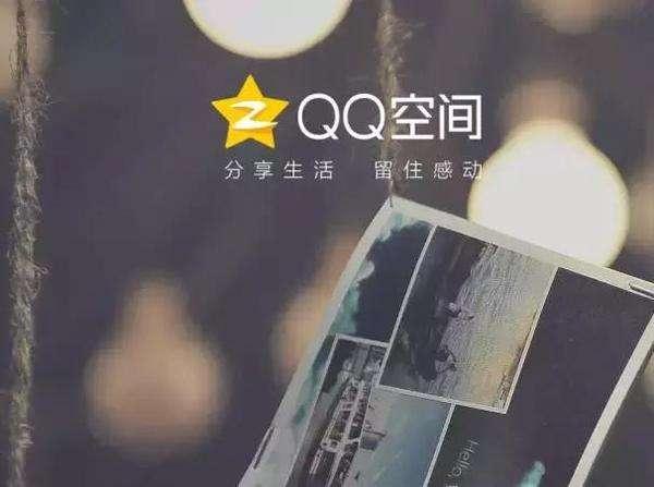 QQ空间电脑版网页登陆网址是?