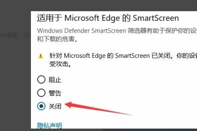 如何关闭Windows10 defender smartscreen插图4