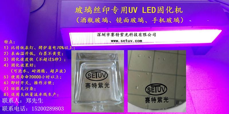 厂家直销定制UV固化机紫外线UV固化炉光固机LED光源烘干线隧道炉