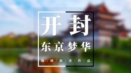 开封到底经历了什么?从世界最繁华的城市变成中国最没落的古都