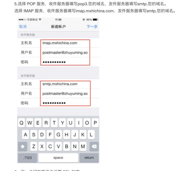 如何在iphone6plus上装阿里云邮箱设置(iphone7plus添加邮箱)