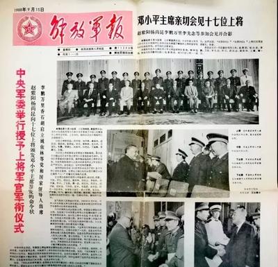 1988年17位上将在1955年都是什么军衔?