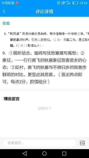 高二语文古诗词jianshang 高中语文必背古诗词有哪些