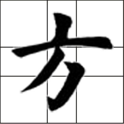 方字的笔画是怎么写