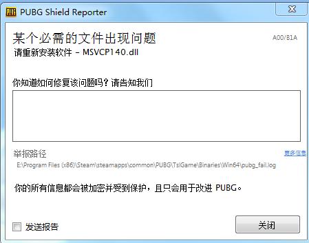 绝地求生提示重新安装msvcp140.dll,怎么弄都不行