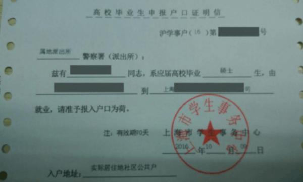 上海市落户打分积分细则是怎样规定的?