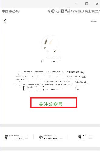 tianjiagongzhonghao1