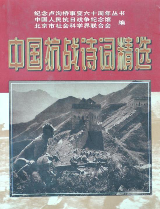 """关于""""抗日战争""""的古诗有哪些?"""