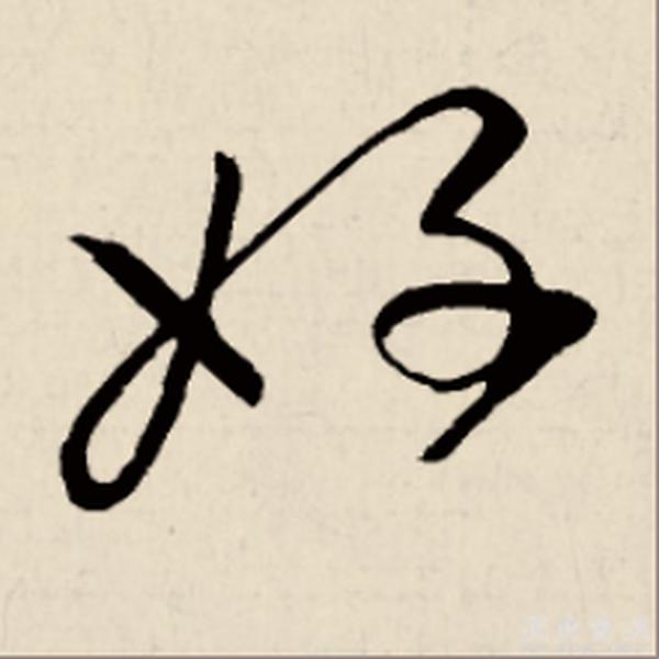 草书法字,书法草书好字怎么写?