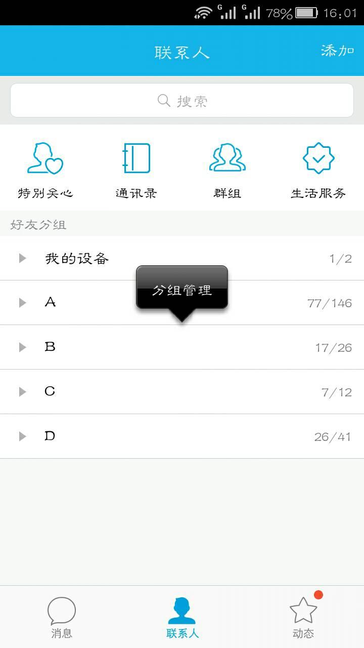 好听的qq分组名大全_取名宝典_华人开运网手机版