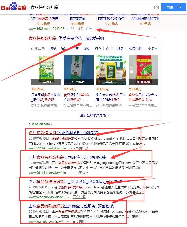 全網霸屏營銷是什么東西?和seo有什么關系