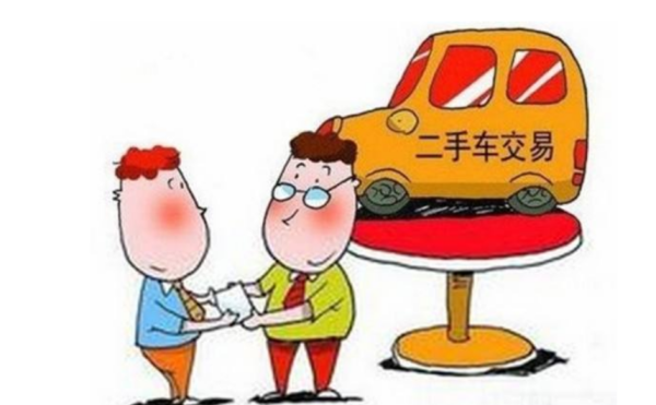 二手车的交易流程是怎样的?