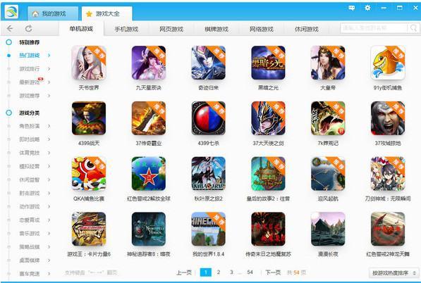 苹果笔记本电脑安装37游戏盒子(ios安装包怎么安装)