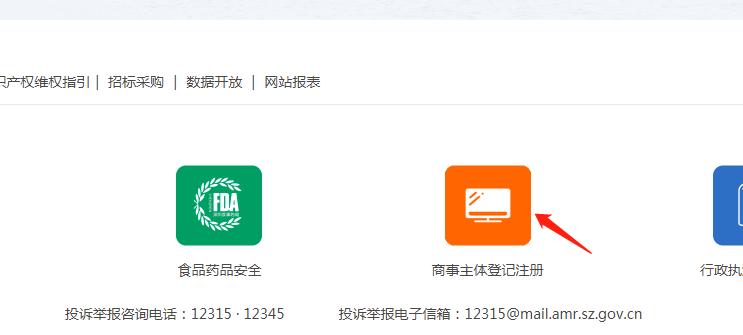 深圳怎么办营业执照
