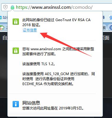 看网站:如何查看网站的SSL证书/IE怎么查看网站安全证书-U9SEO