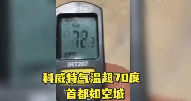 科威特72℃!美国81℃!2021年到底怎么了?