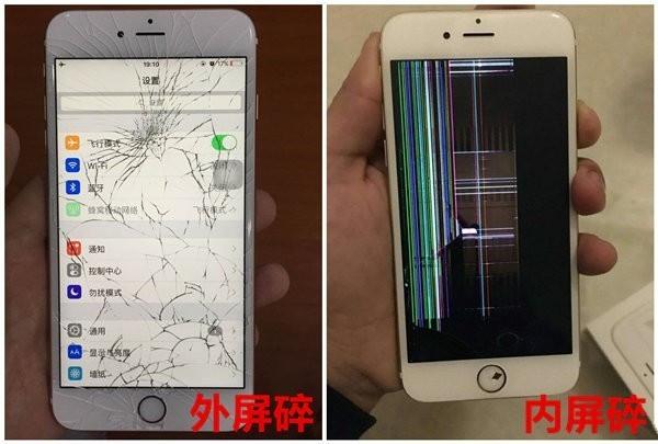 IPHONE 7P屏碎了 换屏幕要多少钱?