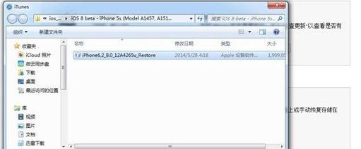 ipad4为什么更新不了系统版本,哪位大神懂求指点