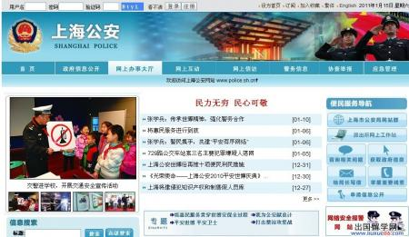 上海市公安局的机构设置