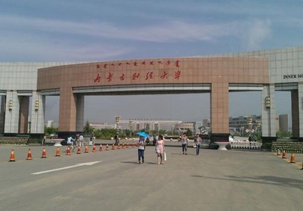 内蒙古财经大学的介绍