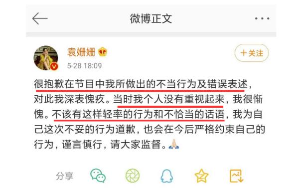 """袁姗姗事件展示了什么叫""""无知"""",明星为什么要多读书?"""