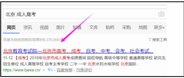 怎么查询河南省2012十月份成人高考的成绩