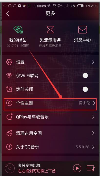新版qq音乐怎么换皮肤:手机qq音乐怎么设置自定义皮肤(qq音乐自定义皮肤怎么设置)