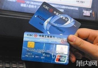 银行卡取钱,取款机上显示请使用芯片怎么回事?