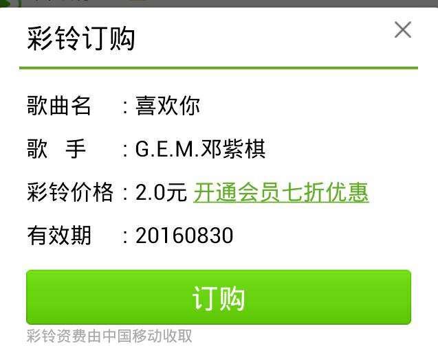 中国移动开通彩铃多少钱一个月啊,怎么搞的?