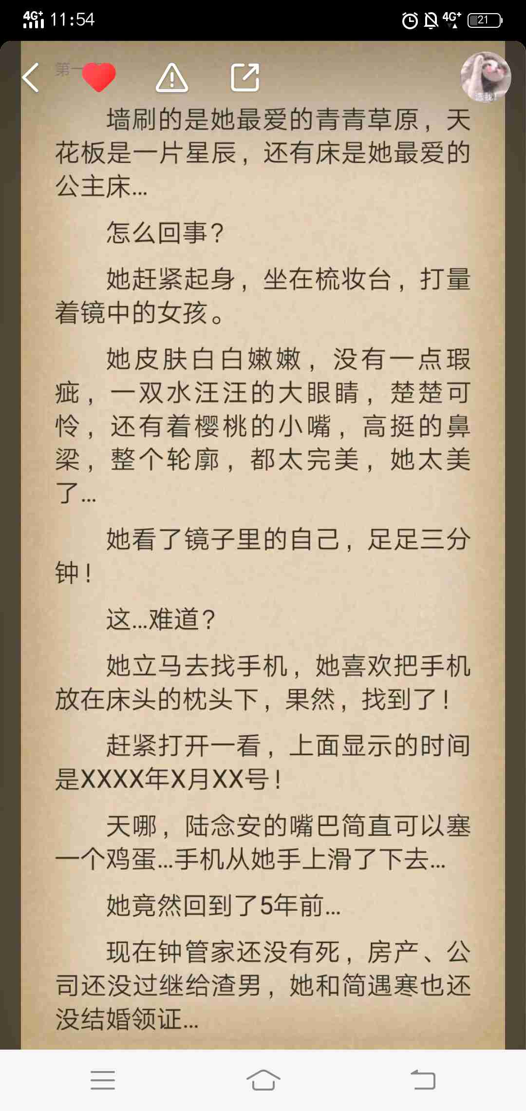 小说苏夏宝陆缙安 安资筱的所有小说十