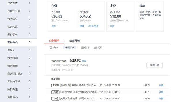 京东白条分期了6期,如果下个月有钱一次还清,可以取消分期服务费吗?