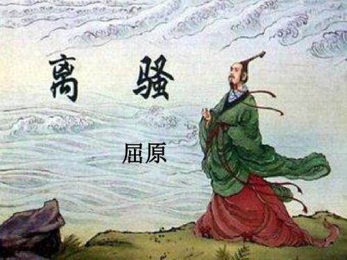 离骚诗词_百度汉语,离骚诗词