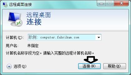知道服务器IP和账号密码怎么连接