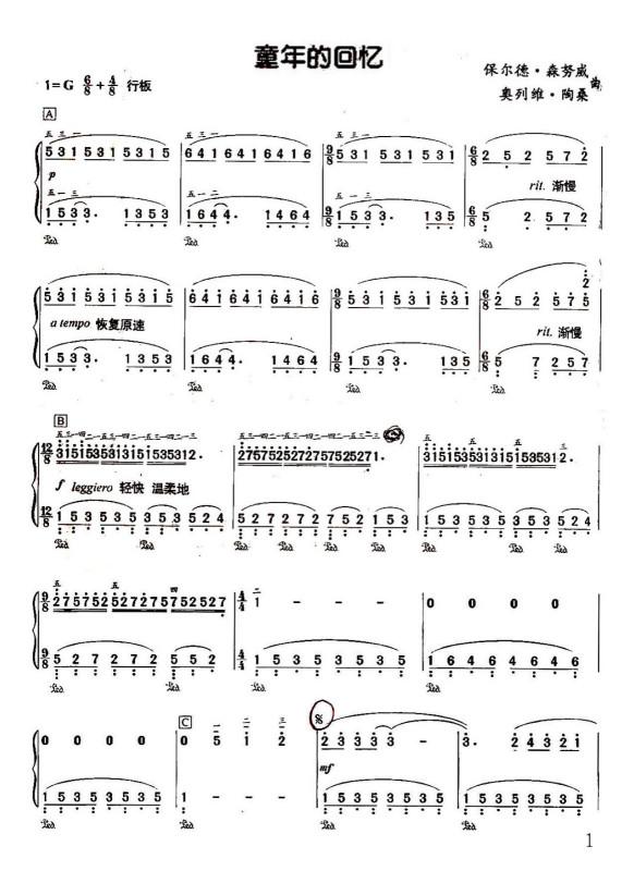 童年完整曲谱_童年的回忆钢琴曲谱