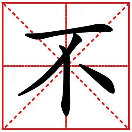不地的笔顺田字格