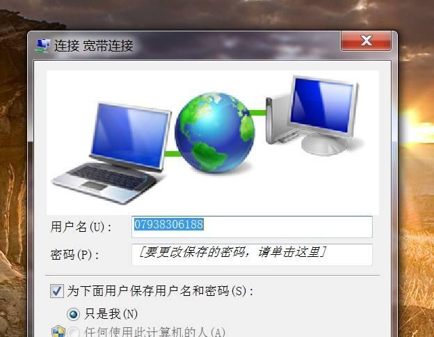 什么是ADSL拨号上网?