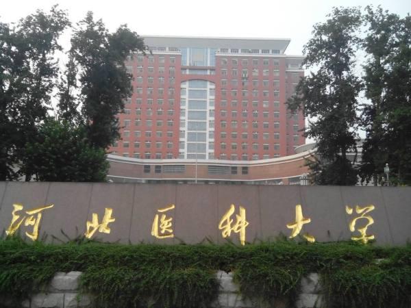 河北化工医药职业技术学院就业前景如何?