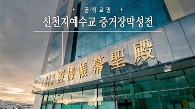 疑似疯狂主动传播病毒,韩国新天地教会到底什么来头?