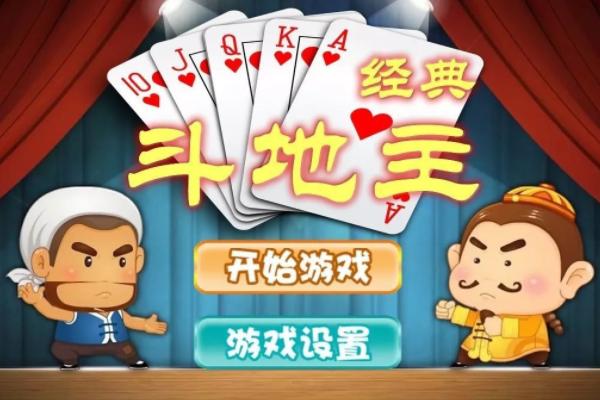 不思议棋牌免费下载 100棋牌游戏 棋牌游戏1:1和1:100