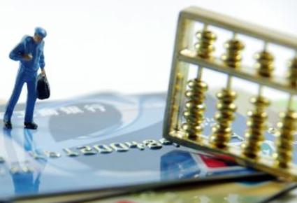 代还3万信用卡一个月多少钱,2021年1月不查征信的口子