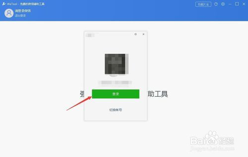 WeToolv3.3.9免費版